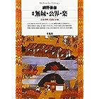 無縁・公界・楽―日本中世の自由と平和 (平凡社ライブラリー (150))