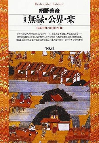 無縁・公界・楽―日本中世の自由と平和 (平凡社ライブラリー (150))の詳細を見る