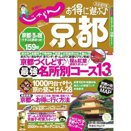 じゃらんMOOKシリーズ じゃらん京都2010-2011 (じゃらんムックシリーズ)
