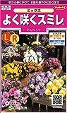 サカタのタネ 実咲花5593 よく咲くスミレ ミックス 00905593