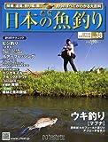 週刊 日本の魚釣り 2011年 6/29号 [分冊百科]