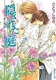 タクミくんシリーズ 隠された庭 ─夏の残像・2─ (角川ルビー文庫)