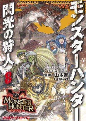 モンスターハンター閃光の狩人(8)