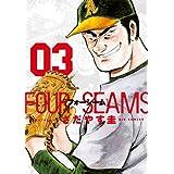 フォーシーム 3 (ビッグコミックス)