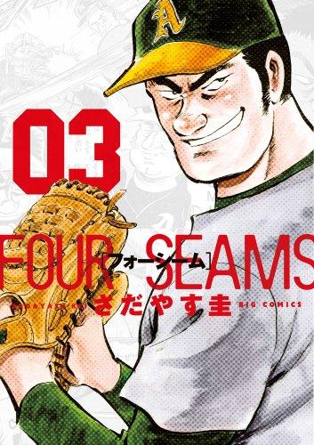 「フォーシーム(3)」日本球界を追放された傍若無人なおっさんが大リーグに挑むけど悪意あるGMに翻弄される野球物語