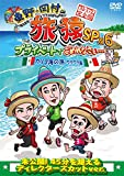 東野・岡村の旅猿SP&6 プライベートでごめんなさい・・・カリブ海の旅(1) ワクワク編 プレミアム完全版 [DVD]
