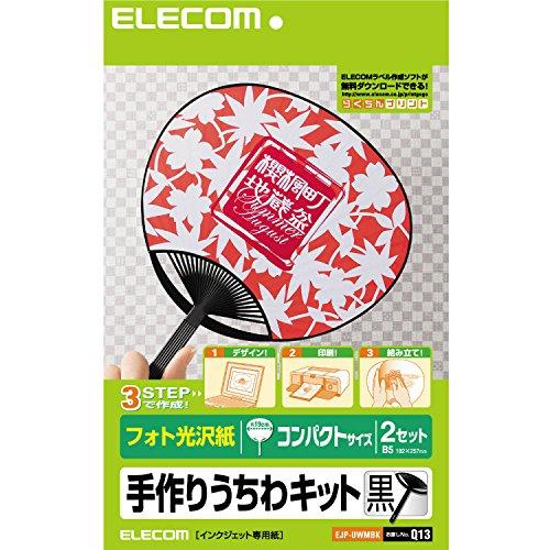 エレコム うちわ 手作り 作成キットA4サイズ コンパクトサイズ ブラック 2枚入りEJP-UWMBK