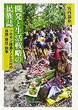 開発と生活戦略の民族誌―ソロモン諸島アノケロ村の自然・移住・紛争