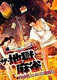 ザ・地獄麻雀 肉感燃える女の官能勝負[TSDS-75828][DVD]