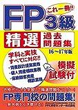 FP3級精選過去問題集