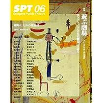 SPT 06 (SetagayaPublicTheatre)