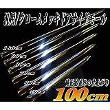 A.P.O(エーピーオー) メッキモール (100cm) DP2 1000mm 汎用クロームメッキ サイドドアモール プロテクターモール