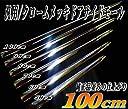A.P.O(エーピーオー) メッキモール (100cm)★DP2 1000mm 汎用クロームメッキ サイドドアモール プロテクターモール