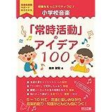授業をもっとアクティブに!  小学校音楽「常時活動」のアイデア100 (音楽科授業サポートBOOKS)