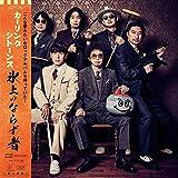 氷上のならず者(初回限定盤)(DVD付)