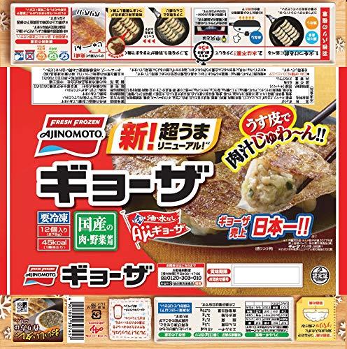 味の素冷凍食品『ギョーザ』