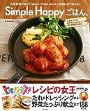 Simple Happy ごはん。 (e-MOOK) 画像