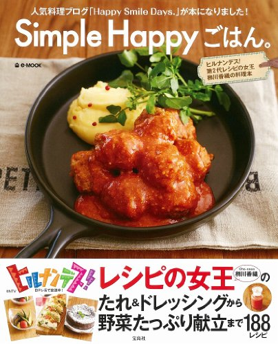 Simple Happy ごはん。 (e-MOOK)