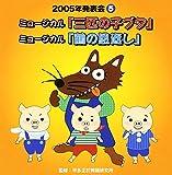 2005年発表会CD(5)ミュージカル「三匹の子ブタ」「鶴の恩返し」