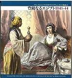 豊饒なるエジプト1841-44―フランスのエジプト学者プリス・ダヴェンヌの石版画より