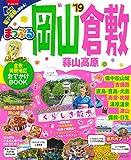 まっぷる 岡山・倉敷 蒜山高原'19 (マップルマガジン 中国 4)