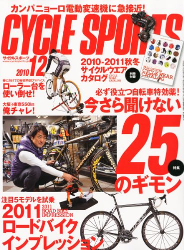 CYCLE SPORTS (サイクルスポーツ) 2010年 12月号 [雑誌]