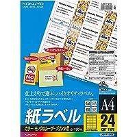 コクヨ カラーレーザー&カラーコピー用 紙ラベル A4 24面 100枚 LBP-F194N 【まとめ買い3冊セット】