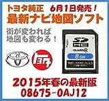 トヨタ(TOYOTA) トヨタ純正メモリーナビ用 SDカード地図更新ソフト 全国版 08675-0AJ12