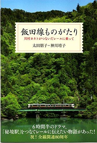 飯田線ものがたり: 川村カネトがつないだレールに乗っての詳細を見る