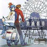 『消滅都市』オリジナルドラマCD 消滅の記憶