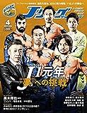 J LEAGUE SOCCER KING (Jリーグサッカーキング) 2018年 04 月号 [雑誌]