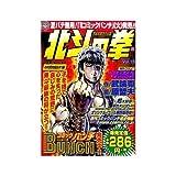 北斗の拳 15(われ死を知らず!編) (BUNCH WORLD)