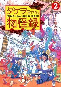 タケヲちゃん物怪録 2巻 表紙画像