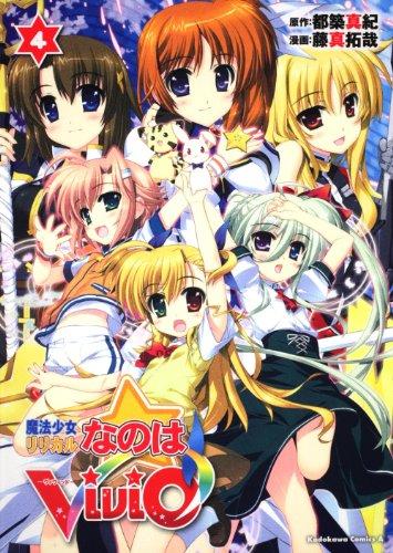 魔法少女リリカルなのはVivid (4) (角川コミックス・エース 169-5)の詳細を見る