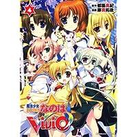 魔法少女リリカルなのはVivid (4) (角川コミックス・エース 169-5)