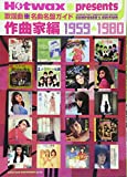 Hotwax presents 歌謡曲 名曲名盤ガイド 作曲家編 1959-1980