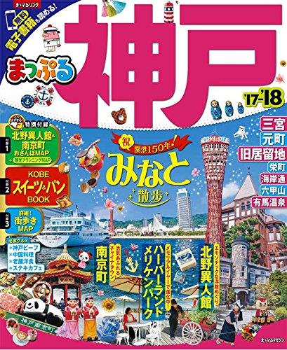 まっぷる 神戸 '17-18 (まっぷるマガジン)