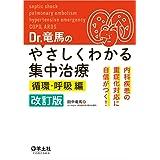 Dr.竜馬のやさしくわかる集中治療 循環・呼吸編 改訂版〜内科疾患の重症化対応に自信がつく!