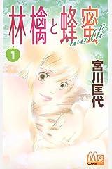 林檎と蜂蜜walk 1 (マーガレットコミックス) コミック