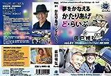 かたりあげどらいぶ 辰巳明弘 (対談CD)