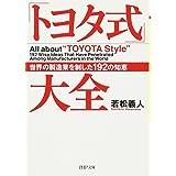 「トヨタ式」大全 世界の製造業を制した192の知恵 (PHP文庫)