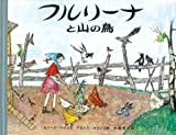 フルリーナと山の鳥 (大型絵本 (18))