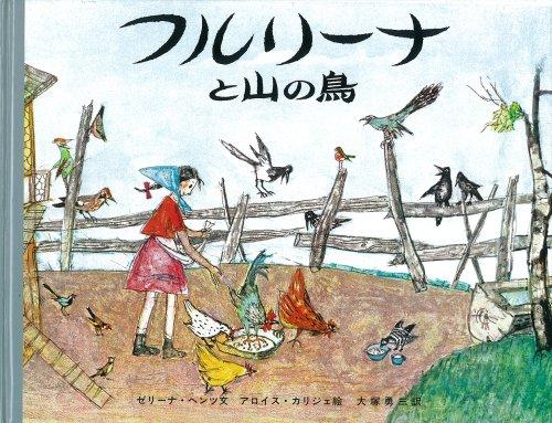 フルリーナと山の鳥 (大型絵本 (18))の詳細を見る