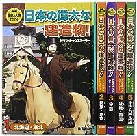 日本の偉大な建造物!ドラマチックストーリー(全5巻セット) (歴史と人物でたどる)