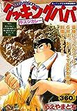 クッキングパパ 牛スジカレー (講談社プラチナコミックス)