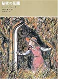 秘密の花園 (福音館古典童話シリーズ (24))