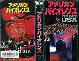 アメリカン・バイオレンス [VHS]