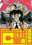 C【S1:】(1) (ヤングキングコミックス)