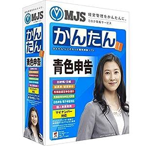 MJSかんたん!青色申告10の関連商品1