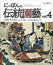 にっぽんの伝統園藝 vol.4―伝統の美に遊ぶ。古くて新しい日本の園芸文化 (別冊趣味の山野草)